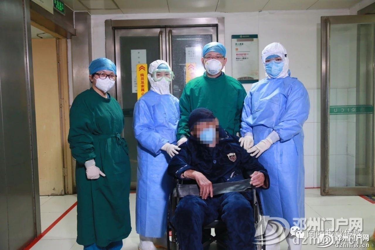 好消息!98岁新冠肺炎患者在南阳中心医院成功治愈! - 邓州门户网 邓州网 - d2f428e2fba0884627a2160c5f06611b.jpg