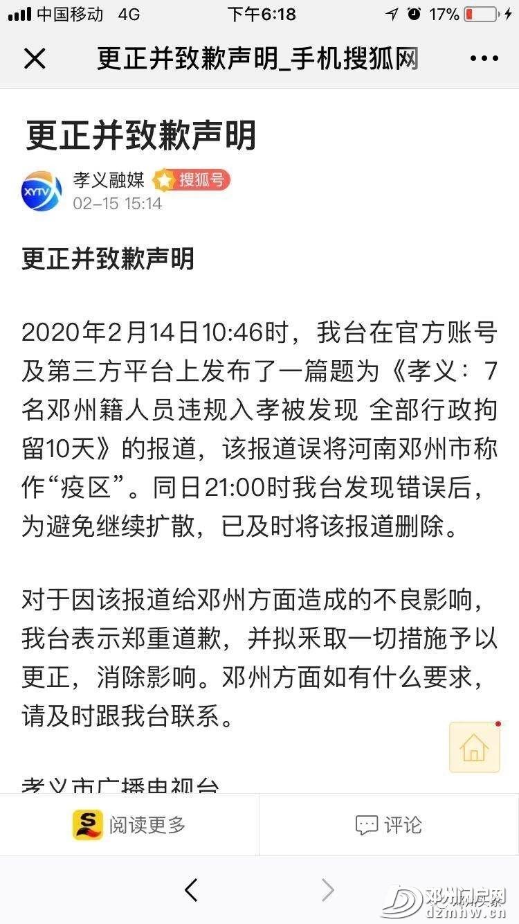 孝义市因不当报道向邓州市致歉