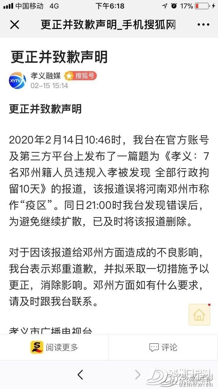 孝义市因不当报道向邓州市致歉 - 邓州门户网|邓州网 - f03c6ec15b4bc4fb43102dee7e932eba.jpg