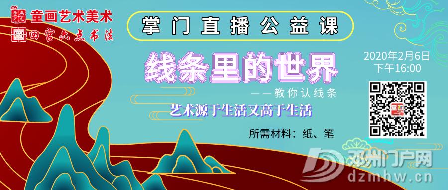 【线上公益课】 好玩儿的美术课免费学习咯! - 邓州门户网|邓州网 - 2-6-1.jpg