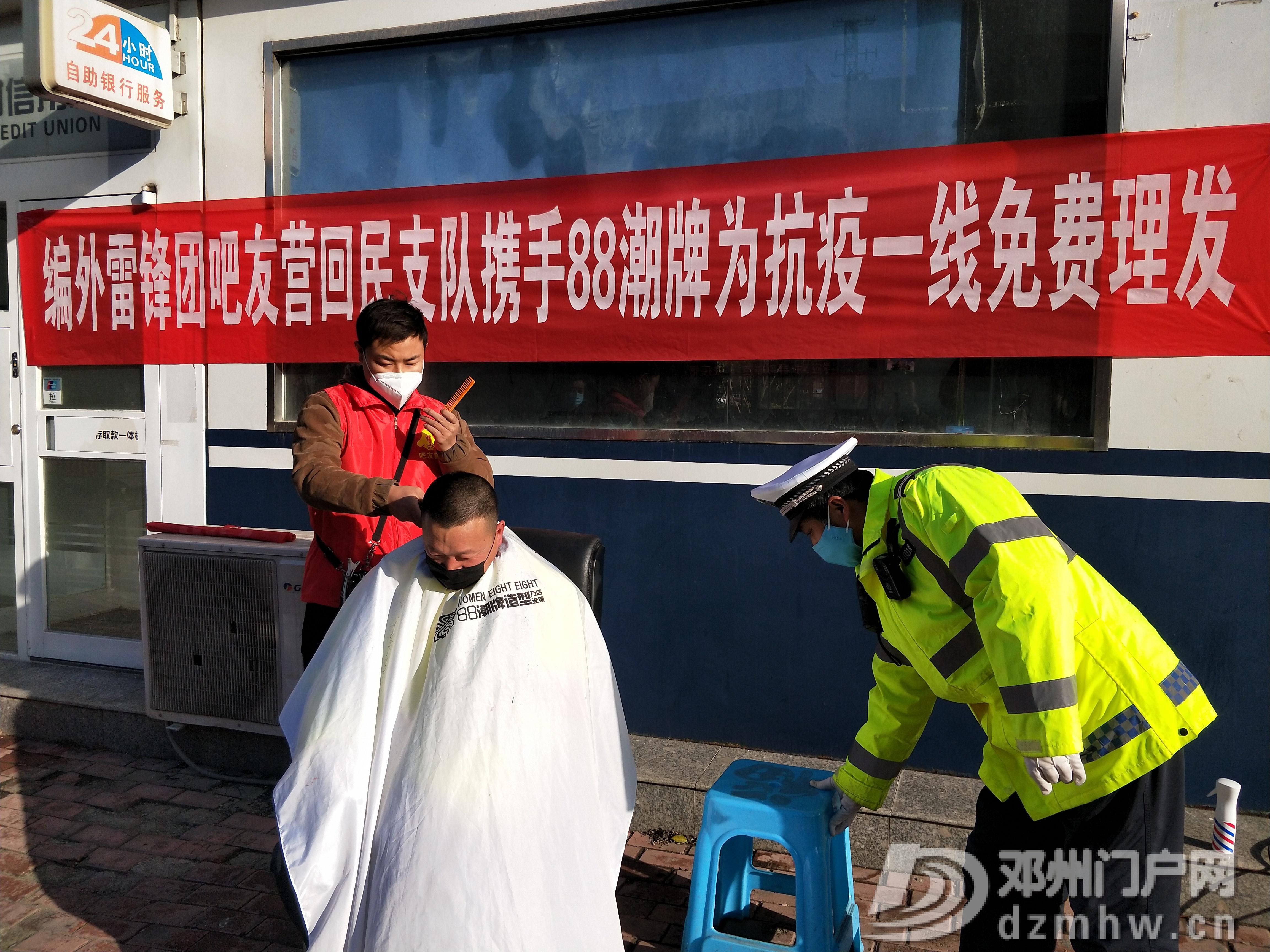 邓州市防疫战场荡起文明的风 - 邓州门户网|邓州网 - 微信图片_20200217020003.jpg