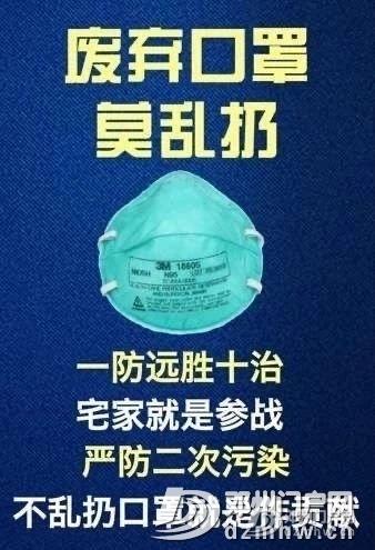 废弃口罩莫乱扔,邓州这里有专用的收集箱! - 邓州门户网|邓州网 - 200cb11eb0eb5d802299eadc631e1a81.jpg