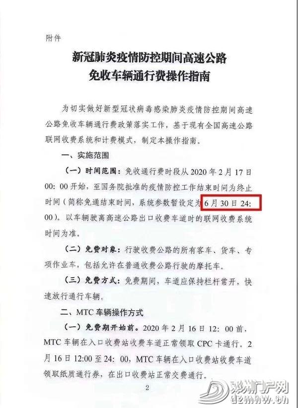 全国高速公路免费时间暂定至6月30日 - 邓州门户网 邓州网 - fa5d9c8d1b97e6802f0f002834404ecd.jpg