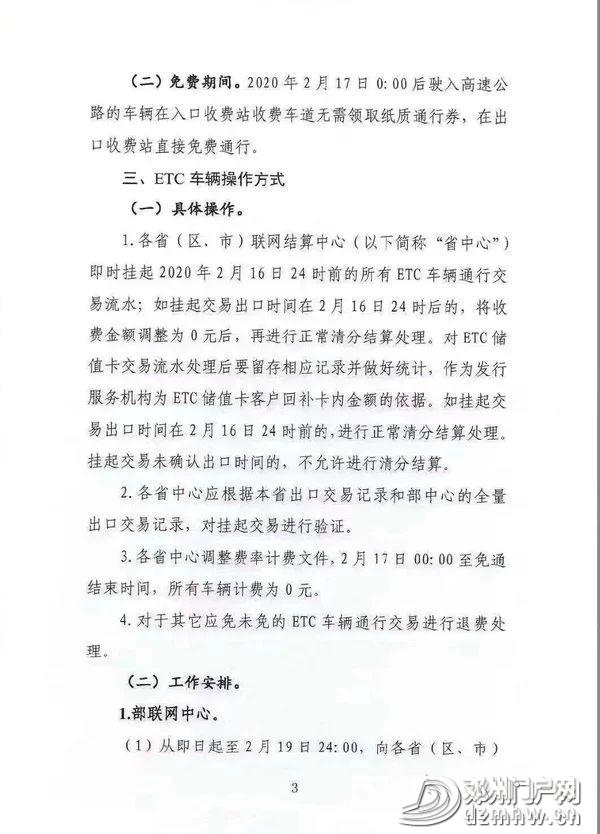 全国高速公路免费时间暂定至6月30日 - 邓州门户网 邓州网 - d3a3aac202cb76298ac94a1f0e243029.jpg