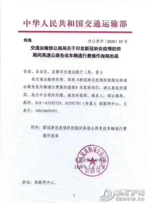 全国高速公路免费时间暂定至6月30日 - 邓州门户网 邓州网 - 2ae8b8ba93959d876d9b0ff53e8a3852.jpg