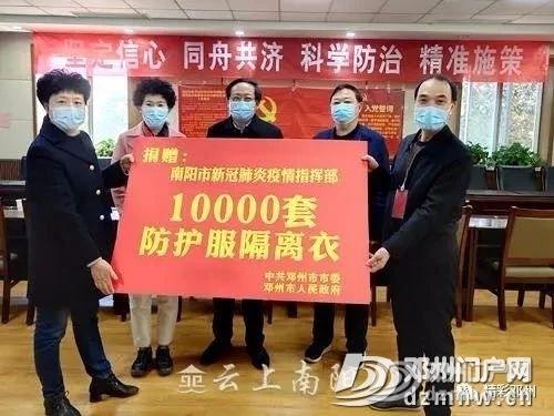 邓州向南阳市捐赠10000套防护服和隔离衣,价值59.4万元 - 邓州门户网 邓州网 - ef52fe70aea15184dac387b5a74fa1cc.jpg