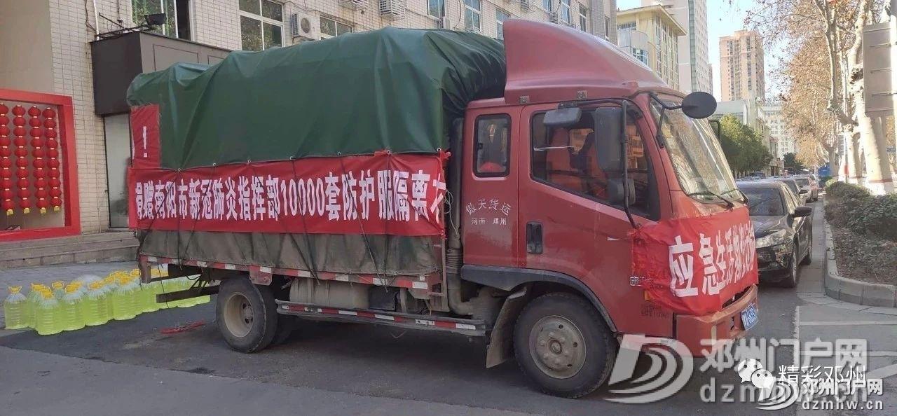 邓州向南阳市捐赠10000套防护服和隔离衣,价值59.4万元 - 邓州门户网 邓州网 - cda7ed1ecc23f31cb2bceb0140e427a5.jpg