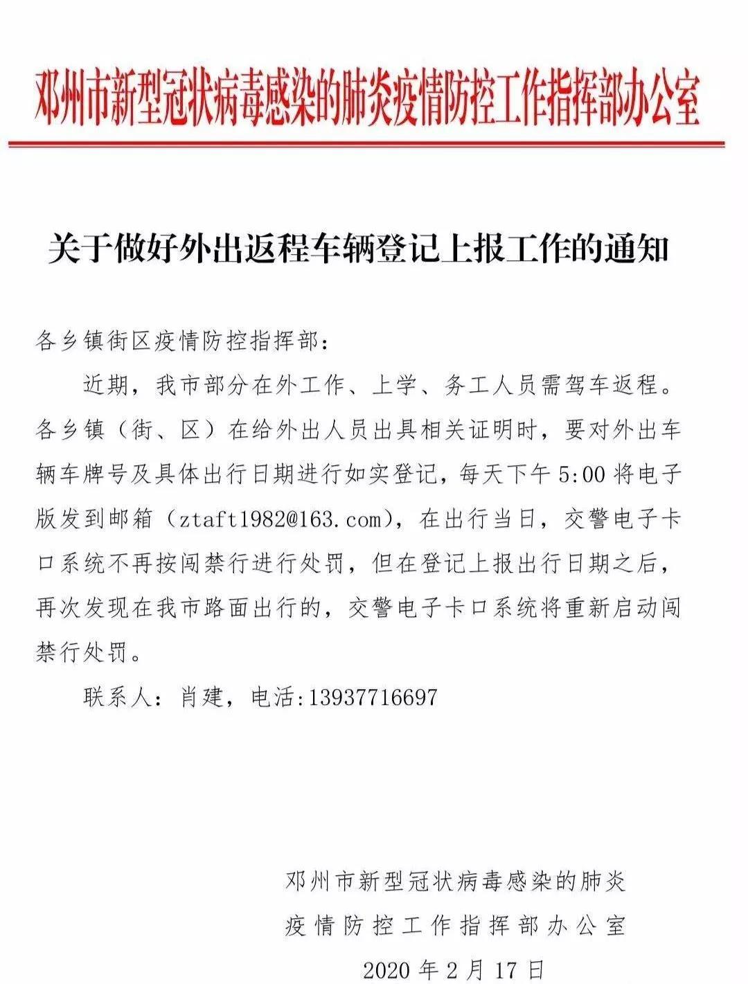 邓州新规:要对外出车辆车牌号及具体出行日期进行如实登记