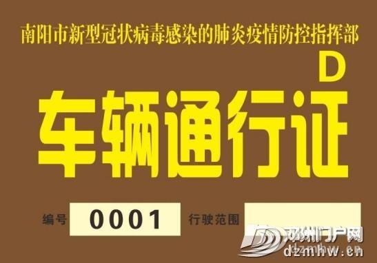 南阳重点建设工程车辆通行证D证办理通知! - 邓州门户网|邓州网 - 8f2d1ef90aec812f603b5cf140232d05.jpg