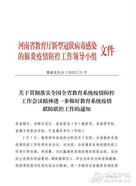 重磅!关于开学,河南发布最新通知! - 邓州门户网 邓州网 - 微信图片_20200221061338.jpg