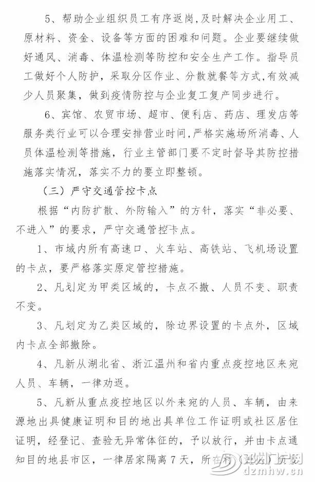 最新!邓州这些乡镇将解封!南阳实行分区分级精准防控! - 邓州门户网|邓州网 - 640.webp15.jpg