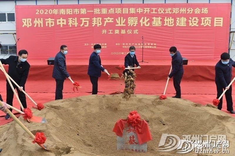17个重点项目,总投资102.4亿元 !邓州市吹响有序复工开工的进军号! - 邓州门户网 邓州网 - 32f716da3f911f7feef7c94e38dfa9ed.jpg