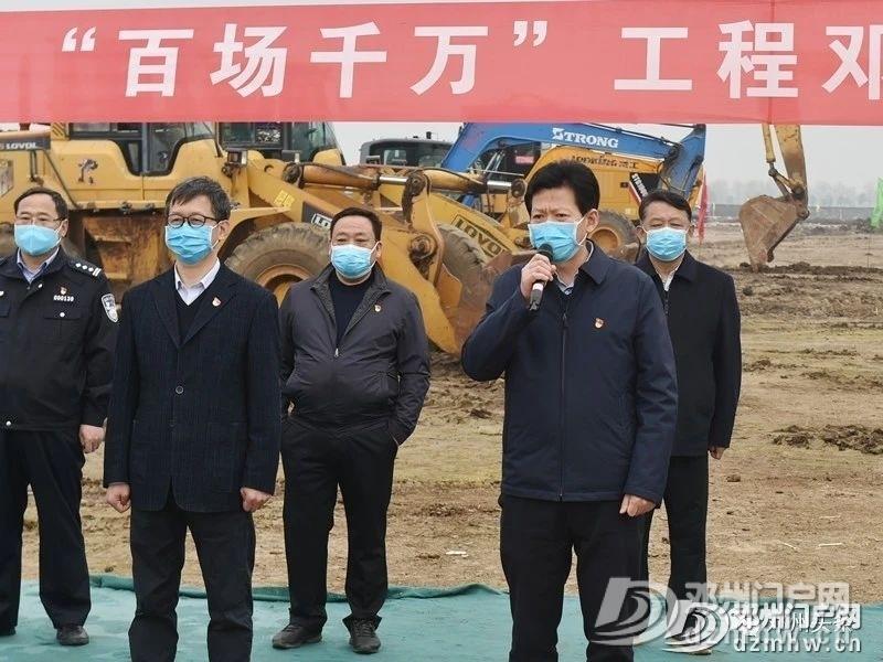 占地面积140亩,总投资9000万!牧原在邓州有大动作… - 邓州门户网|邓州网 - 8dc68cd6b72cc1679c86b2d71efa1da8.jpg