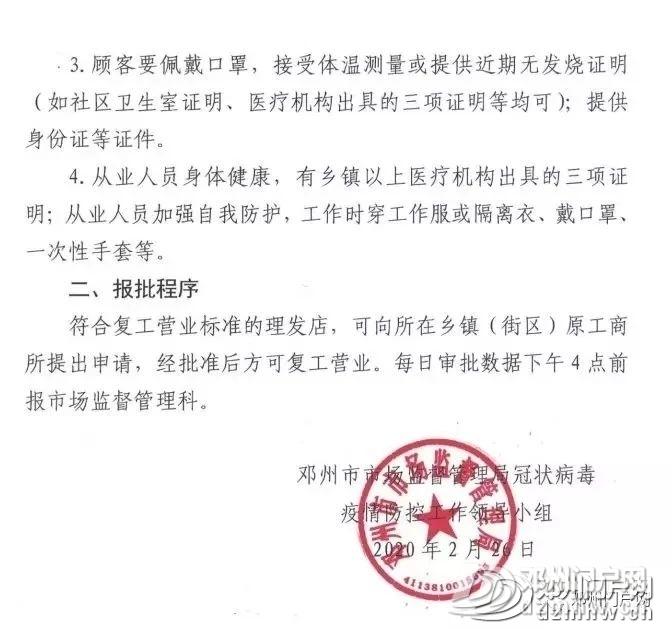 邓州关于理发行业有序复工营业的通知! - 邓州门户网 邓州网 - bfc49c4a4030104a6e67806d8875dda6.jpg