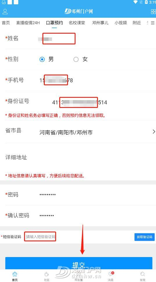 关于网站抢购口罩的使用流程详细讲解! - 邓州门户网|邓州网 - 微信截图_20200227031847.jpg