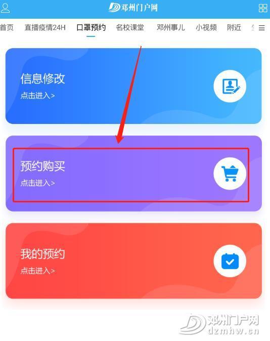 关于网站抢购口罩的使用流程详细讲解! - 邓州门户网|邓州网 - 微信截图_20200227033040.jpg