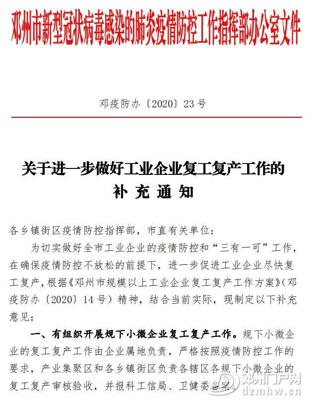 邓州关于关于进一步做好工业企业复工复产工作的补充通知 - 邓州门户网|邓州网 - 微信截图_20200227034116.jpg