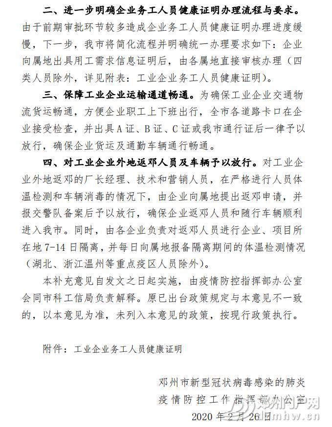 邓州关于关于进一步做好工业企业复工复产工作的补充通知 - 邓州门户网|邓州网 - 微信截图_20200227034059.jpg