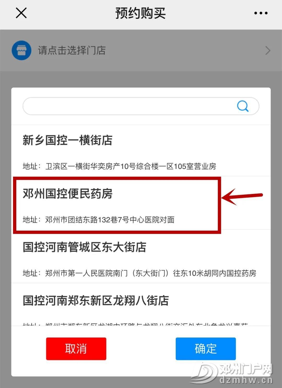 关于网站抢购口罩的使用流程详细讲解! - 邓州门户网|邓州网 - 微信图片_20200227223340.jpg
