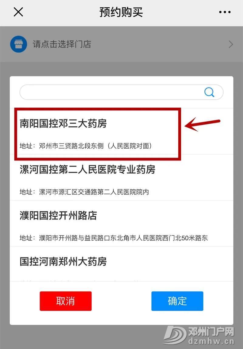 关于网站抢购口罩的使用流程详细讲解! - 邓州门户网|邓州网 - 微信图片_20200227223336.jpg