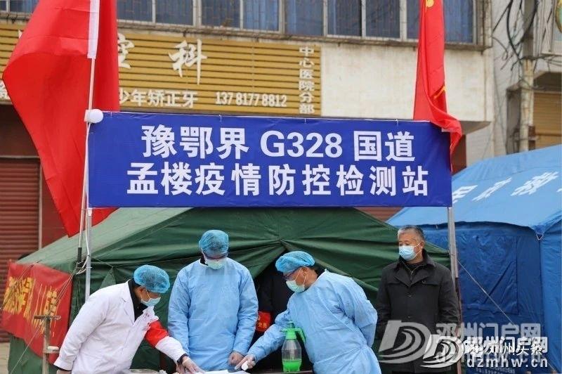 邓州分区分级防控、行业复工,你关心的政策都在这里! - 邓州门户网 邓州网 - bb23f44eac25ca92444cde2d4cb67056.jpg