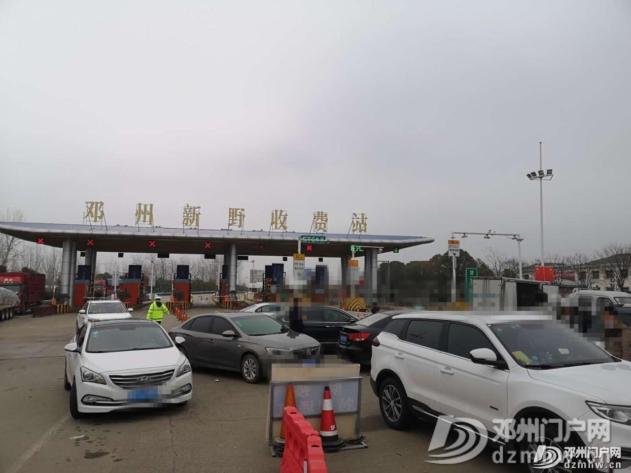 最新!关于邓州桑庄高速外出、返回流程... - 邓州门户网|邓州网 - 48b7ee674b5b6e8580b738edb718b8e4.jpg