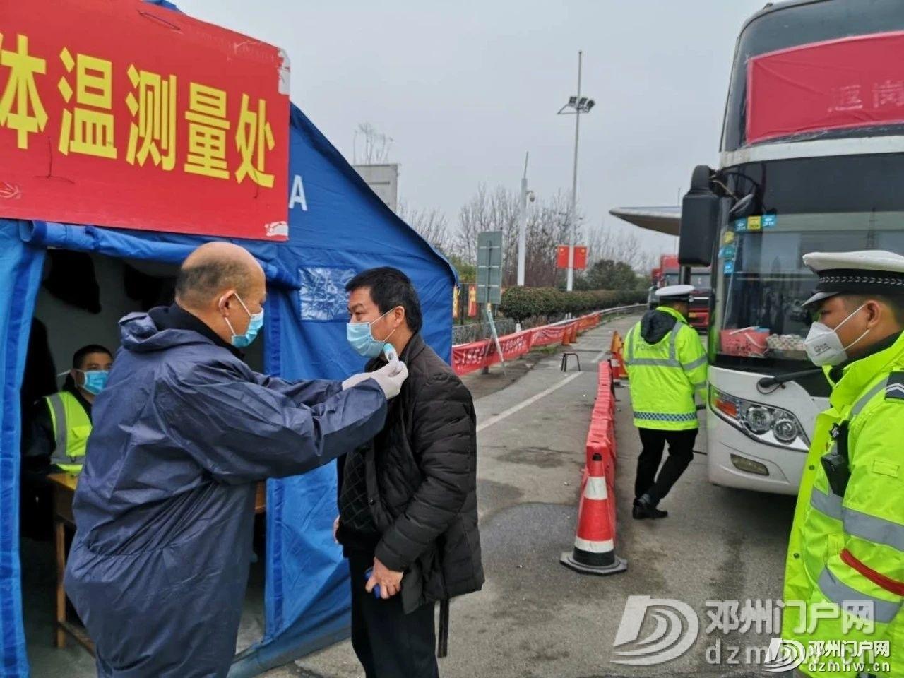 最新!关于邓州桑庄高速外出、返回流程... - 邓州门户网|邓州网 - bce48bc3446d20f4252b3f73ae5c4fa0.jpg