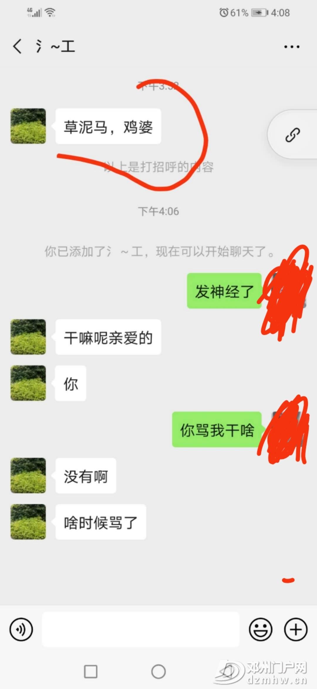 邓州事儿微信群,变态人员微信号曝光! - 邓州门户网|邓州网 - 微信图片_20200302212750.jpg