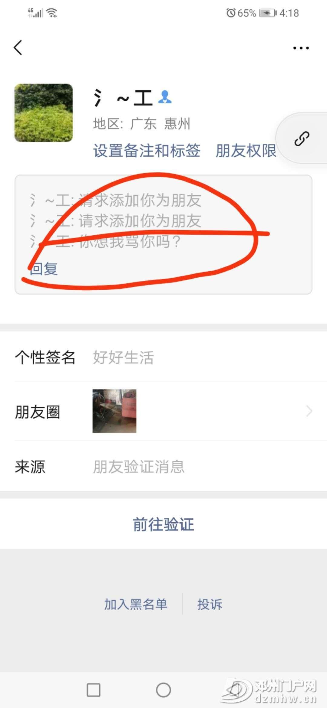 邓州事儿微信群,变态人员微信号曝光! - 邓州门户网|邓州网 - 微信图片_20200302212830.jpg