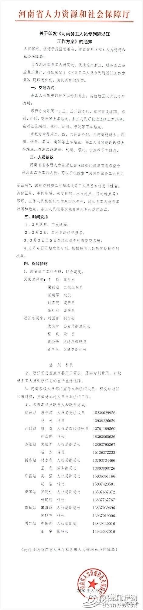 免费!河南务工人员返浙江工作专列来了! - 邓州门户网|邓州网 - 8e2a767060b85cdc6a8937605a0b1a0b.jpg