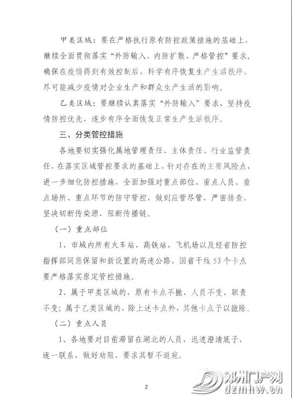 南阳发布23号通告!关于对疫情风险防控区域进行调整的通知! - 邓州门户网 邓州网 - 5e5871c1e340b9949848ff68179693d7.jpg
