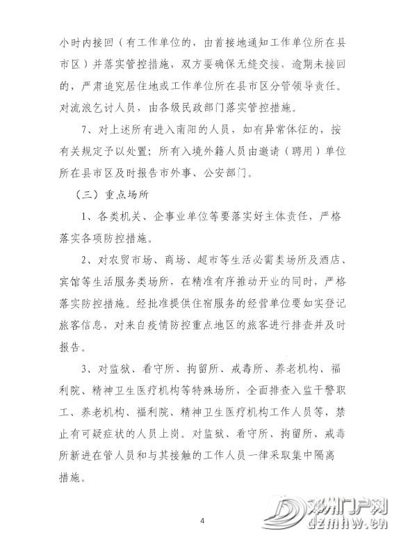 南阳发布23号通告!关于对疫情风险防控区域进行调整的通知! - 邓州门户网 邓州网 - 0bdf8b5a5549fb400ac5002938e9ba21.jpg