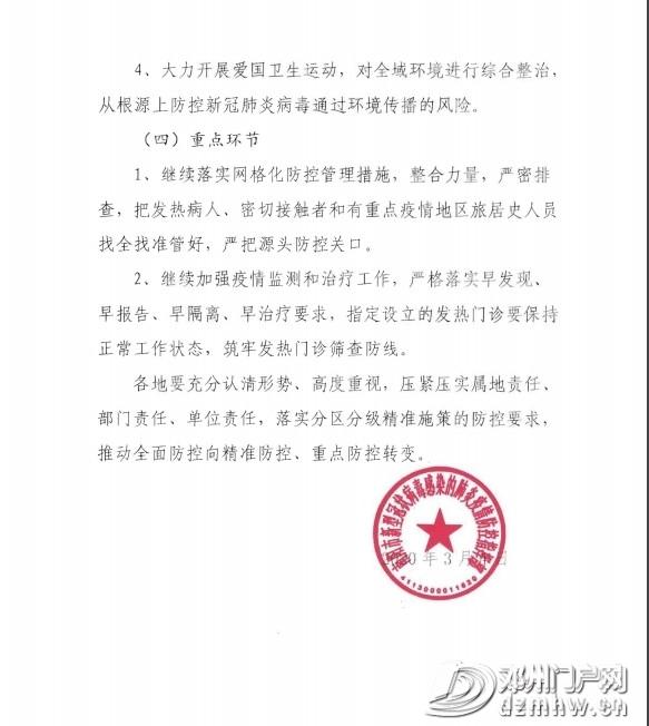 南阳发布23号通告!关于对疫情风险防控区域进行调整的通知! - 邓州门户网 邓州网 - b91a43585e294b39c2767875149a7751.jpg