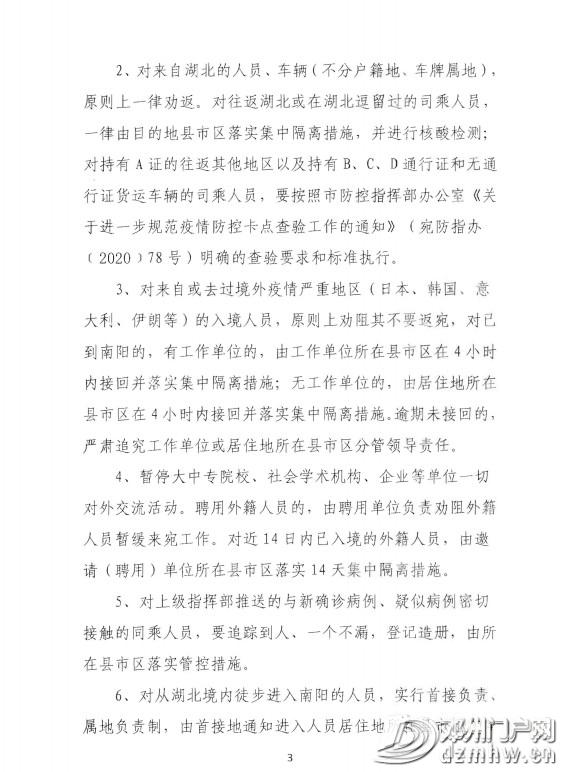 南阳发布23号通告!关于对疫情风险防控区域进行调整的通知! - 邓州门户网 邓州网 - 906d75e65330df4efbb4e2020764c51b.jpg