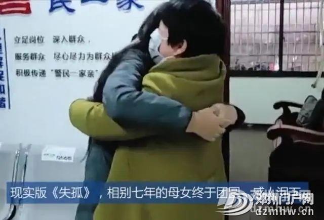 失踪7年的邓州女孩王垚找到啦!获救过程一波三折 - 邓州门户网|邓州网 - 869e109b0701a63172ed76c2fb881ffa.jpg