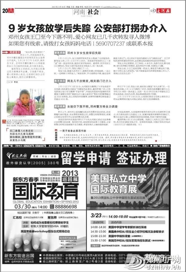 失踪7年的邓州女孩王垚找到啦!获救过程一波三折 - 邓州门户网|邓州网 - 6fa8f9842a6555bd0135dc90155b7f42.jpg