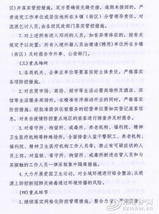 最新通知:邓州甲类乡镇减至十个!其余乙类乡镇逐步恢复,看你家解封没! - 邓州门户网|邓州网 - 微信截图_20200307193214.jpg
