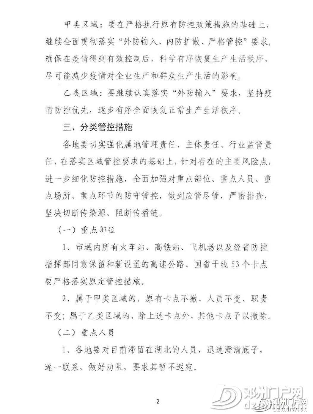 速转!关于邓州卡口撤销官方文件已出! - 邓州门户网 邓州网 - 71f88efbaaf4e2ca6756bfff72c25d50.jpg