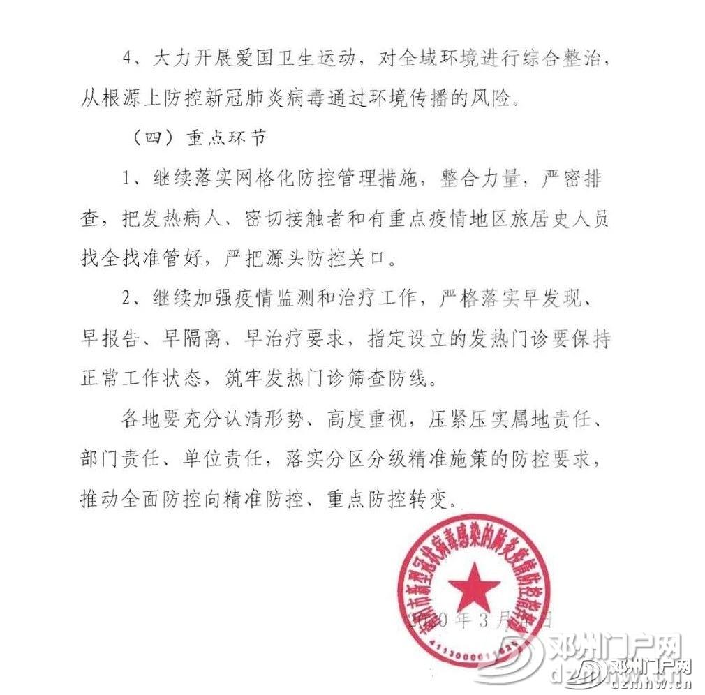 速转!关于邓州卡口撤销官方文件已出! - 邓州门户网 邓州网 - ae540d56334239e9112251232007def6.jpg