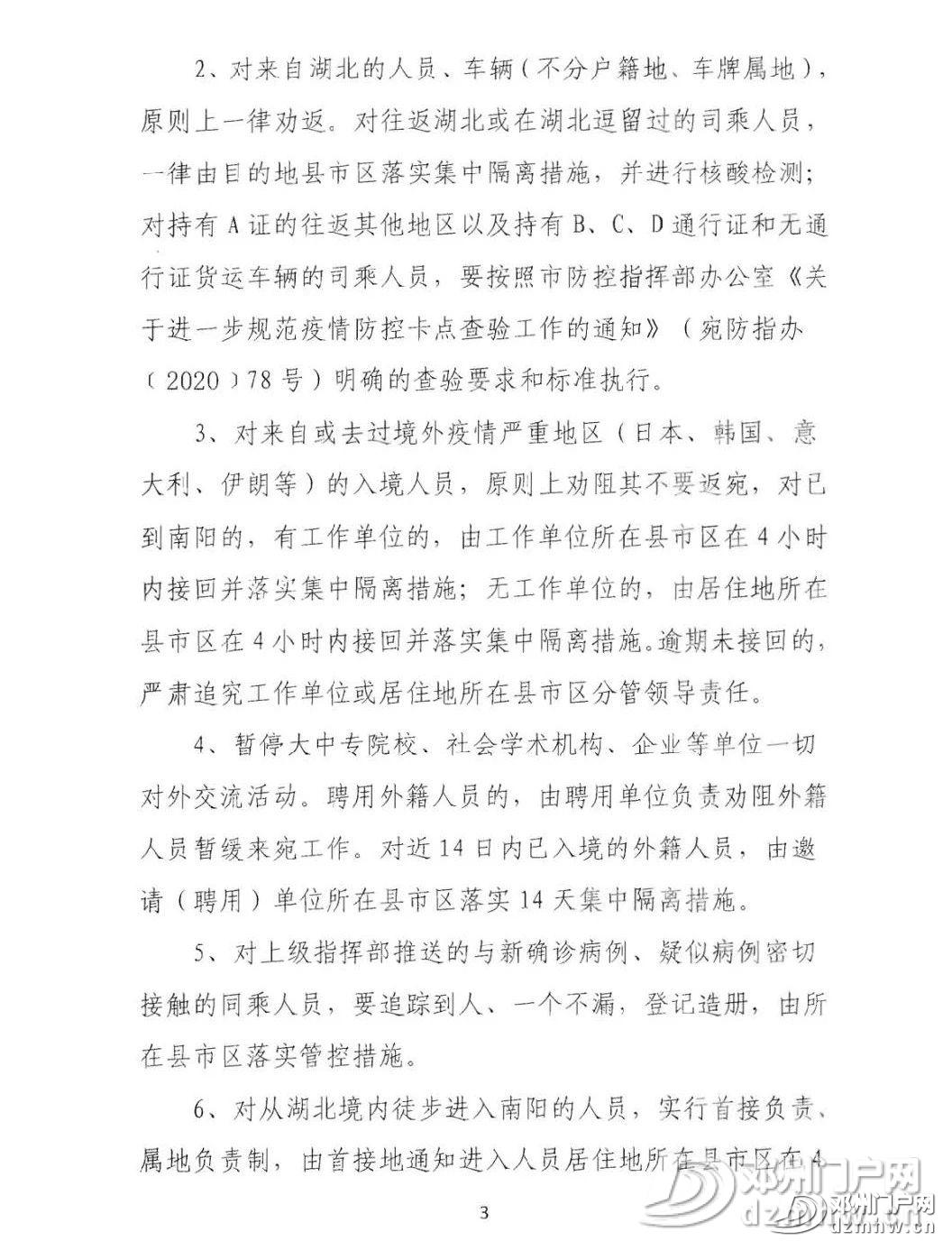 速转!关于邓州卡口撤销官方文件已出! - 邓州门户网 邓州网 - 42de417d0187deaade0bf9ed931feaf3.jpg