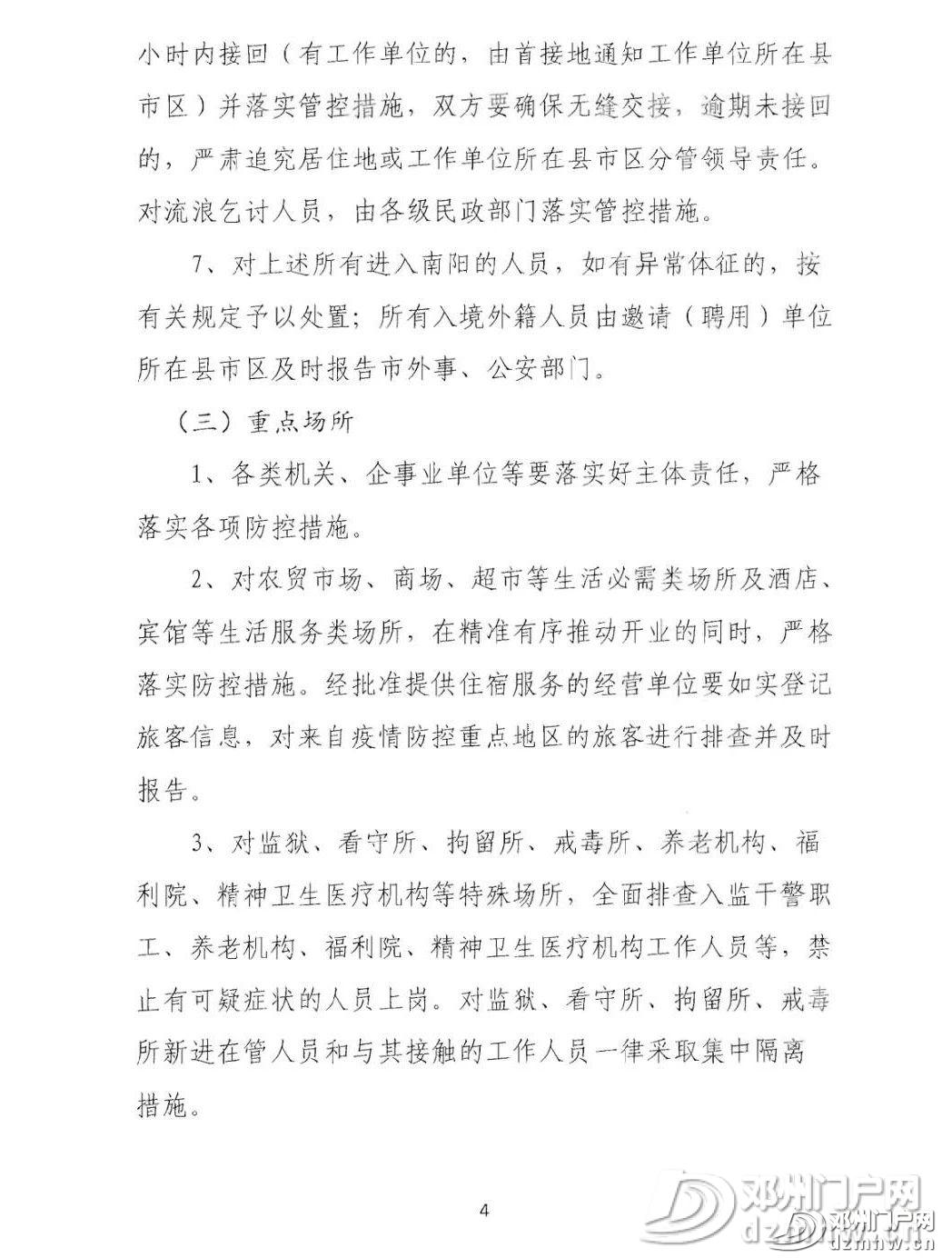 速转!关于邓州卡口撤销官方文件已出! - 邓州门户网 邓州网 - a054afaf875fcdd348b478b9c9939f8c.jpg