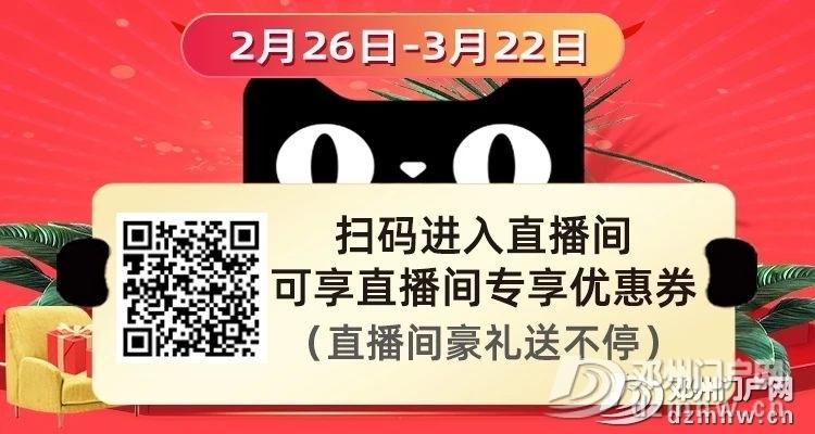 扩散这个好消息!邓州这个大商场主动减免租金和物业费! - 邓州门户网|邓州网 - 2e488ac01a8da760b46e78e571d61438.jpg