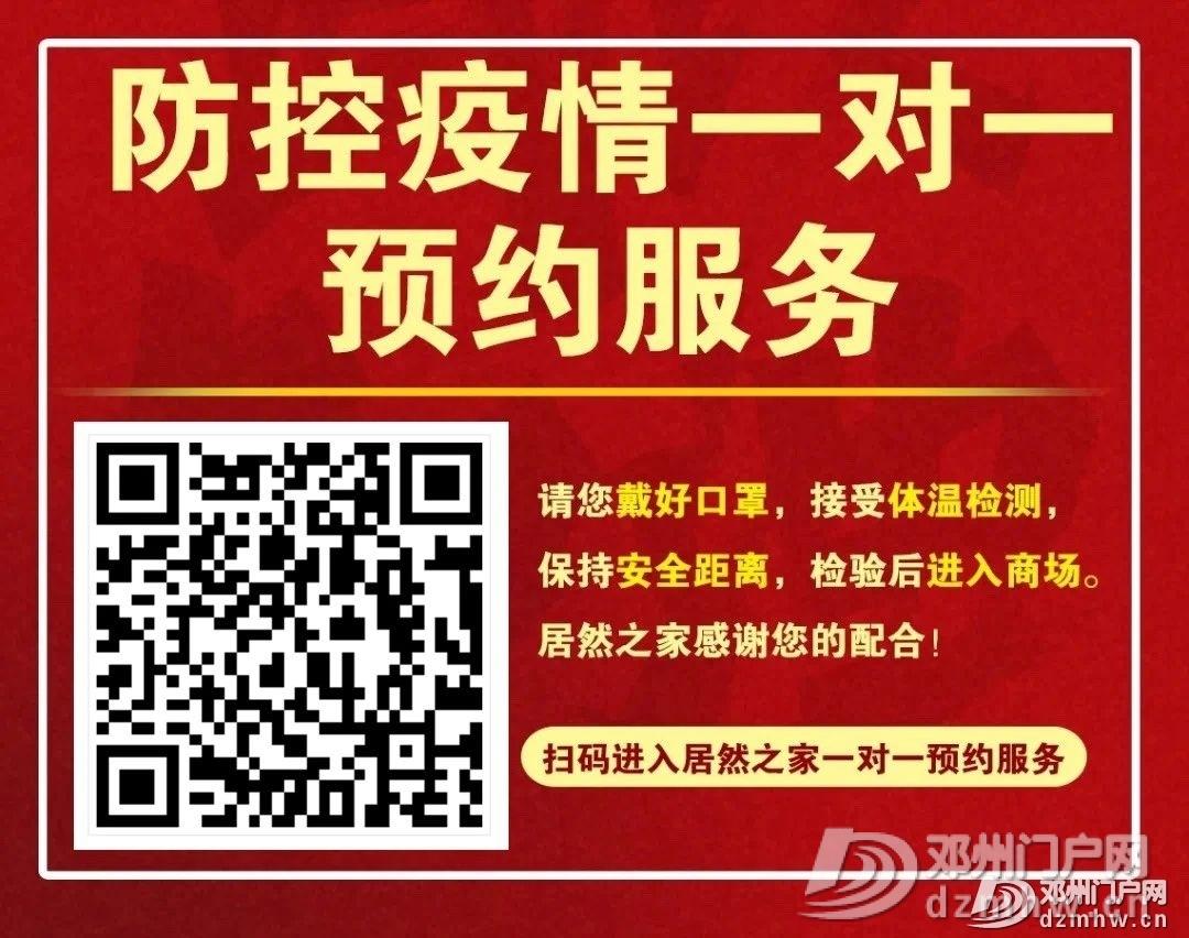 扩散这个好消息!邓州这个大商场主动减免租金和物业费! - 邓州门户网|邓州网 - 81d1a96e76efc53f26619d214b7860ec.jpg