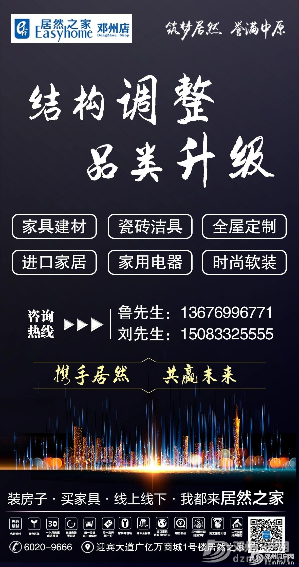 扩散这个好消息!邓州这个大商场主动减免租金和物业费! - 邓州门户网|邓州网 - e721be36591c8cd801cd81cd5d9825b5.jpg