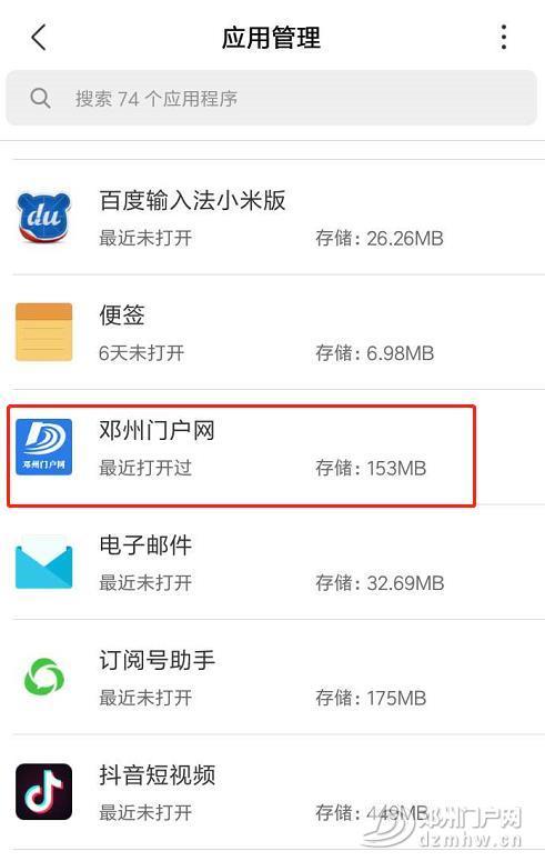 关闭了邓州门户网APP的定位和通知功能,如何再打开允许? - 邓州门户网|邓州网 - 微信截图_20200310041015.jpg