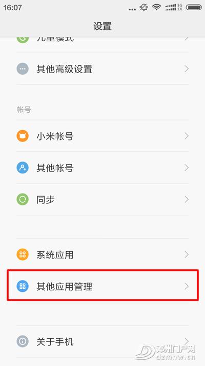 关闭了邓州门户网APP的定位和通知功能,如何再打开允许? - 邓州门户网|邓州网 - 165521nddwqza4dqzeeqsz.png
