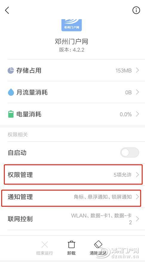 关闭了邓州门户网APP的定位和通知功能,如何再打开允许? - 邓州门户网|邓州网 - 微信截图_20200310041126.jpg