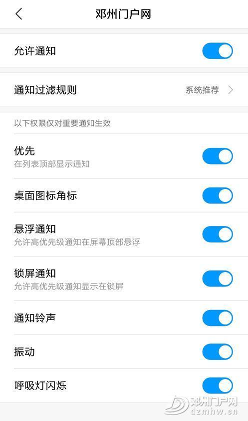 关闭了邓州门户网APP的定位和通知功能,如何再打开允许? - 邓州门户网|邓州网 - 微信截图_20200310041144.jpg