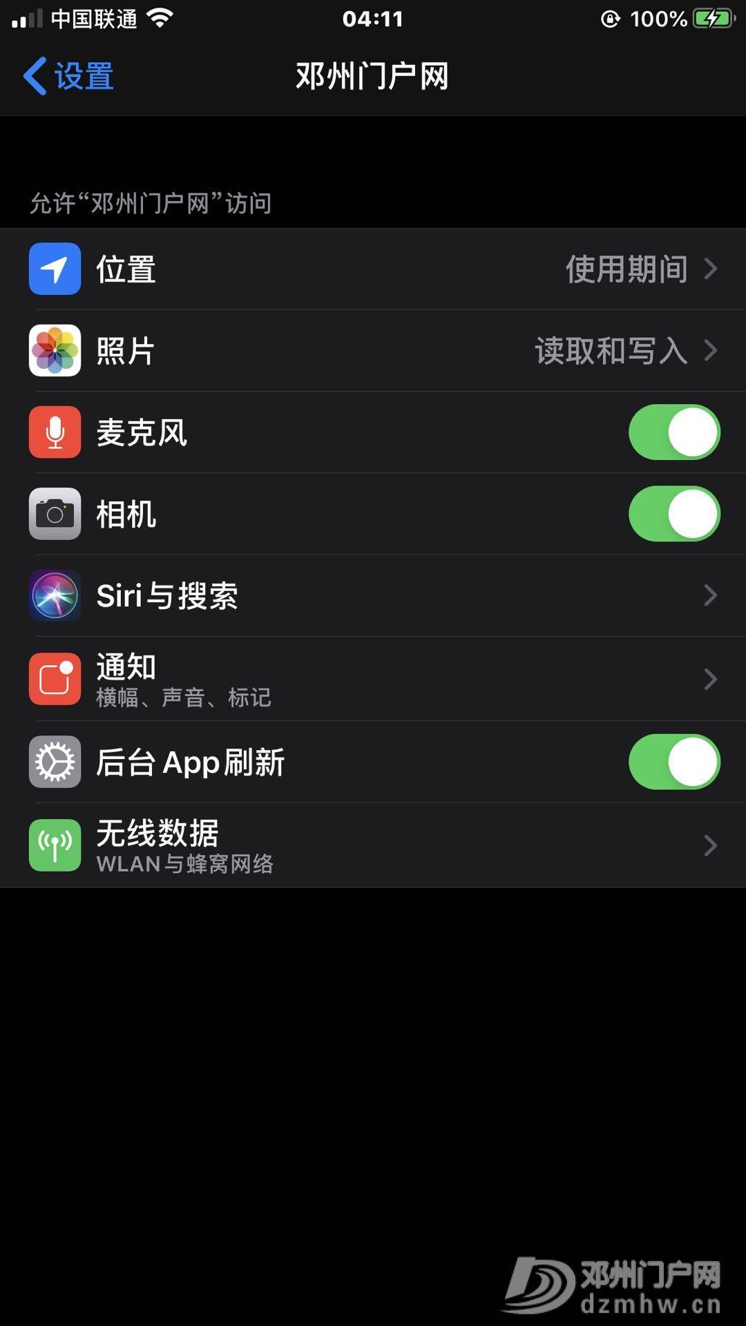 关闭了邓州门户网APP的定位和通知功能,如何再打开允许? - 邓州门户网|邓州网 - 微信截图_20200310041205.jpg