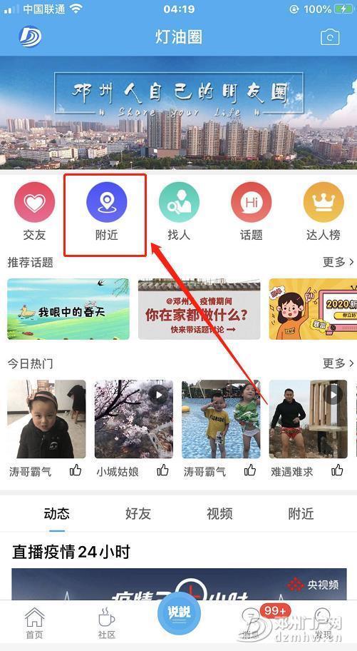 关闭了邓州门户网APP的定位和通知功能,如何再打开允许? - 邓州门户网|邓州网 - 微信截图_20200310042257.jpg